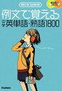 【送料無料】例文で覚える中学英単語・熟語1800 [ 学習研究社 ]