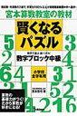 【送料無料】賢くなるパズル(数字ブロック中級)