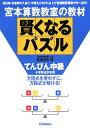 【送料無料】賢くなるパズル(てんびん中級)