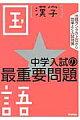 中学入試の最重要問題★国語漢字