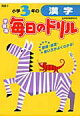 小学3年の漢字新版