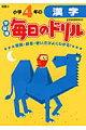 小学4年の漢字新版