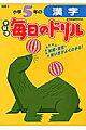 小学5年の漢字新版