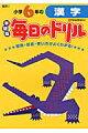 小学6年の漢字新版