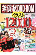 ǯ���DVD-ROM���饹��12000