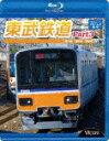 東武鉄道Part3東上線、越生線、野田線【Blu-rayDiscVideo】[(鉄道)]