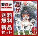 銀牙〜THE LAST WARS〜 1-6巻セット [ 高橋よしひろ ]