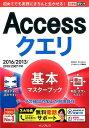 Accessクエリ基本マスターブック 2016/2013/2010/2007対応 (できるポケット) [ 国本温子 ]