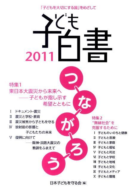 子ども白書(2011) 特集:東日本大震災から未...の商品画像
