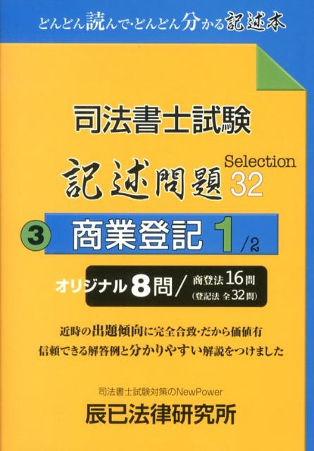 司法書士試験記述問題Selection32(3) どんどん読んで・どんどん分かる記述本 商業登記 1