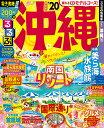 るるぶ沖縄('20) (るるぶ情報版)