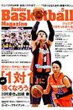 ジュニアバスケットボール・マガジン(vol.5)