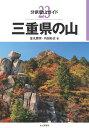 三重県の山 (分県登山ガイド) [ 金丸勝実 ]