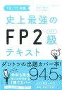 史上最強のFP2級AFPテキスト(16-17年版) [ オフィス海 ]