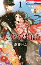 天堂家物語(1) (花とゆめコミックス LaLa) [ 斎藤けん ]