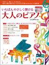 ヤマハムックシリーズ いちばんやさしく弾ける大人のピアノ