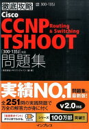 Ű�칶άCisco��CCNP��Routing������Switching��TSHOO