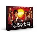 沈まぬ太陽 DVD-BOX Vol.1 [ 上川隆也 ]