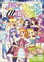 アイカツ!カードAllコレクション(2016(4th Season)