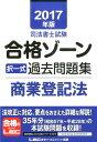 司法書士試験合格ゾーン択一式過去問題集商業登記法(2017年版) [ 東京リーガルマインド ]