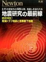 3.11の想定外のM9以降,見直しを迫られる地震研究の最前線