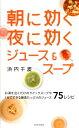 朝に効く夜に効くジュース&スープ (日文実用PLUS) [ 浜内千波 ]