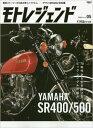 モトレジェンド vol.5 開発ストーリーから読み解くバイクと人 ヤマハSR400/500編 (サンエイムック)