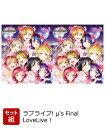 【セット組】ラブライブ! μ's Final LoveLive!セット【Blu-ray】 [ μ's ]