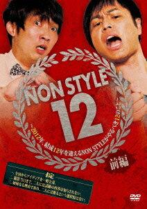 NON STYLE 12 前編 〜2012年、結成12年を迎えるNON STYLEがやるべき12のこと〜 [ NON STYLE ]