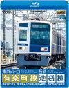 ビコム ブルーレイ展望::東京メトロ有楽町線&西武池袋線 新木場?小竹向原?飯能【Blu-r