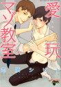 愛玩マゾ教室 (ジュネットコミックス/ピアスシリーズ) [ 恋煩シビト ]