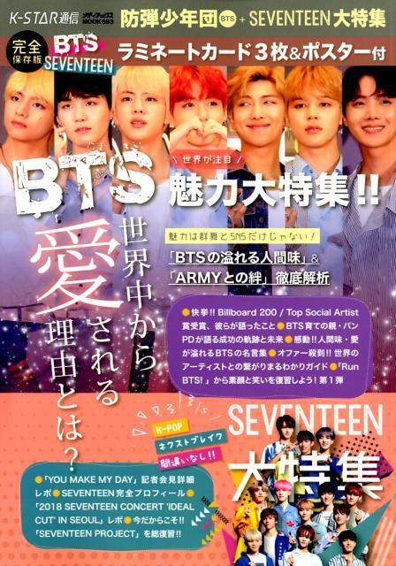 K-STAR通信 防弾少年団+SEVENTEEN大特集「BTSの溢れる人間味」 (メディアックスMOOK)