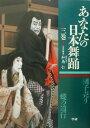 あなたの日本舞踊(3巻)
