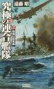 究極の連合艦隊(2)