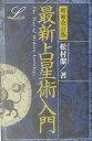 最新占星術入門増補改訂版 (Elfin books series) [ 松村潔 ]
