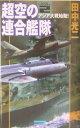 超空の連合艦隊(2)