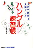 "UROKO第一""圖書韓文""[目からウロコの「ハングル練習帳」 [ 八田靖史 ]]"