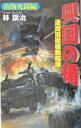 興国の楯(南海死闘編)