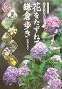 花をたずねて鎌倉歩き
