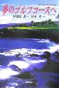 夢のゴルフコースへ(米国ハワイ編)