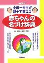 金田一先生が親子で教える赤ちゃんの名づけ辞典