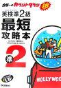 英検準2級最短攻略本 [ Office Akagi & Joyce ]