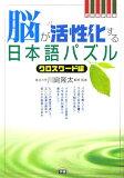 脳が活性化する日本語パズル(クロスワード編) [ 川島隆太 ]