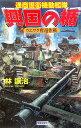 興国の楯(ウエワク奪還作戦)