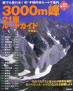 3000m峰21座ルートガイド