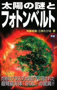 地球の温暖化を引き起こしている本当の原因は、二酸化炭素による温室効果ではない!!太陽そのものの輻射熱が高まっているのだ!!しかも、太陽は一般に思われているようなガス天体ではない!!想像を絶する大陸や海をもった超弩級地殻天体であり、NASAはコードネーム「SOL」と名づけているという。巷で噂される超電磁波帯「フォトンベルト」の真相とその裏に隠された「プラズマ・フィラメント」の正体を暴く。