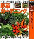 野菜ガーデニング