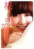 桃ノキモチ(2)