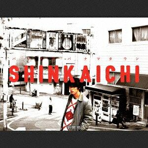 SHINKAICHI [ パノラマパナマタウン ]