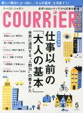 COURRiER Japon (クーリエ ジャポン) 2014年 05月号 [雑誌]
